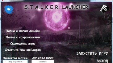 "S.T.A.L.K.E.R.: Call of Pripyat ""Лаунчер для запуска игры"""