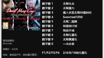Devil May Cry 2 - HD Collection: Трейнер/Trainer (+11) [1.0] {FLiNG}