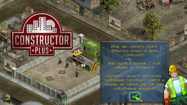 "Constructor Plus ""Исправление русских шрифтов в игре от Siberian Studio"""