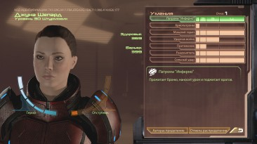 Mass Effect 2: Сохранение/SaveGame (Джуна Шепард, Штурмовик, Герой)