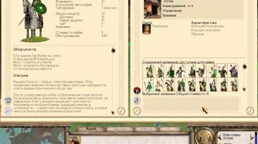 Rome: Total War: Чит-Мод/Cheat-Mode (Бесплатный найм 27 отрядов наёмников для дополнения Barbarian Invasion 1.0)