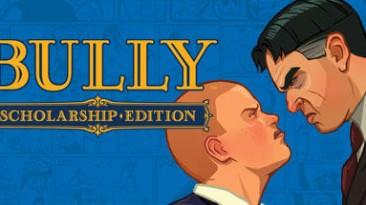 Bully: Scholarship Edition: Трейнер/Trainer (+4) [Update: 28.12.2016] {MrAntiFun}