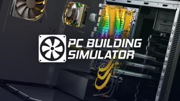 В Epic Games бесплатно раздают PC Building Simulator