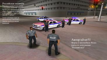 "Grand Theft Auto: Vice City ""Российская милиция"""
