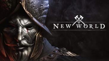Апрельское обновление для New World добавило механику обмена, новые виды оружия, экспедиции и боссов