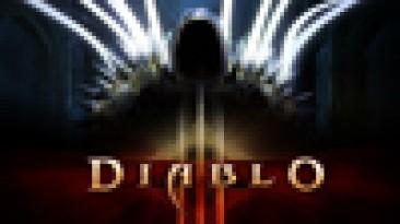 """Определены победители в конкурсе """"Я люблю Diablo 3!"""""""