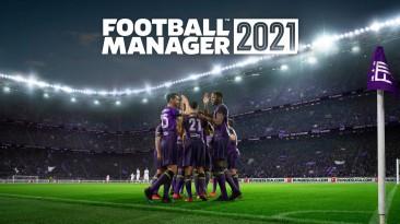Football Manager 2021 смогли достичь продаж 1 миллиона копий быстрее всех в серии