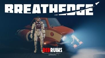 Breathedge - циничная история выживания в открытом космосе от отечественных разработчиков