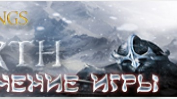 The Lord of the Rings: War in the North: сохранение (100% пройдено) [PC/любая]