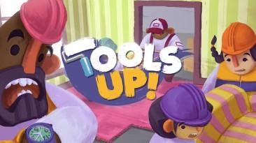 Состоялся релиз Tools Up!