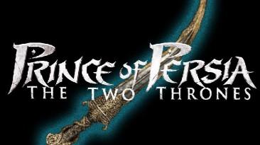 Бета-версия Prince of Persia The Two Thrones