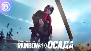 Сюжетный трейлер нового оперативника Rainbow Six Siege и дата запуска кроссплея