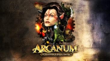 Arcanum - краткое пособие для начинающих манчкинов, часть 1
