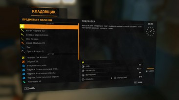 Dying Light: Чит-Мод/Cheat-Mode (Knuckle-Origami) [1.6]