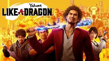 Yakuza: Like a Dragon получит русские субтитры