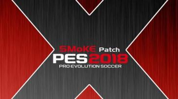 """PES 2018 """"SmokePatch18 v3 Обновление 18.3.4"""""""