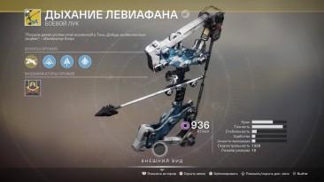 """Как получить лук """"Дыхание Левиафана"""" в Destiny 2: Shadowkeep"""
