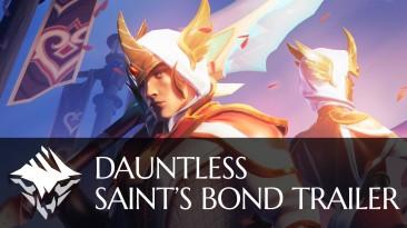 Dauntless: празднует День влюбленных