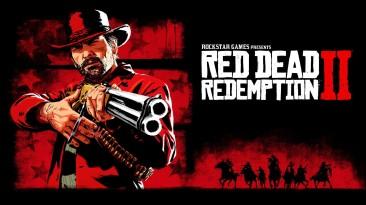 В Steam стартовала предзагрузка Red Dead Redemption 2
