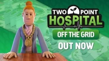Вышло дополнение Off The Grid для Two Point Hospital