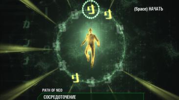 "Matrix: Path of Neo ""Ahead Smithy - Глобальный Мод"""