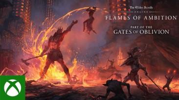 DLC Flames of Ambition для The Elder Scrolls Online теперь доступен на консоли