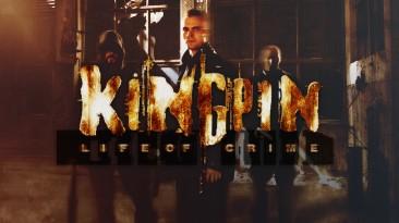 Слух: Kingpin Life of Crime могли перезапустить если бы не Call of Duty
