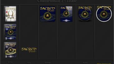 "Sacred: Plus ""Иконки (ArtGamer)"""
