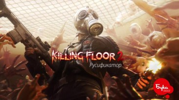 Killing Floor 2 Русификатор (текст) Hotfix [KF2 Build v1071 The Monster Masquerade] {STEAM}