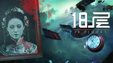 Хоррор-головоломка 18 Floors для гарнитуры PS VR уже доступна в PlayStation Store