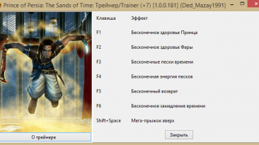 Prince of Persia: The Sands of Time: Трейнер/Trainer (+7) [1.0.0.181] {Ded_Mazay1991}