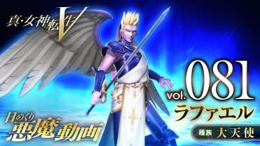 Новый трейлер Shin Megami Tensei 5, демонстрирующий Рафаэля