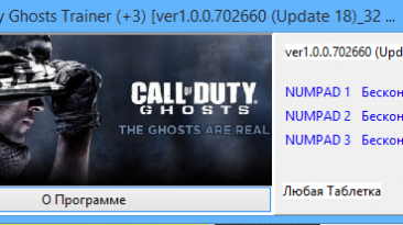 Call of Duty: Ghosts: Трейнер/Trainer (+3) [1.0.0.702660 (Update 18)_32 & 64 Bit] {Baracuda}