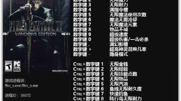 Final Fantasy 15: Трейнер/Trainer (+23) [1.0] {FLiNG}