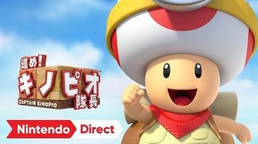 Captain Toad: Treasure Tracker выйдет на Nintendo Switch и 3DS