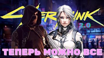 "Cyberpunk 2077 ""Сборка - Киберпанк 2.0"""