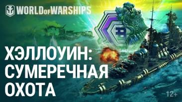 """Завтра в World of Warships стартует временный режим Сумеречная охота"""" с особыми наградами и кораблями монстрами"""