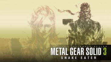 Metal Gear Solid 3: Snake Eater исполняется 15 лет