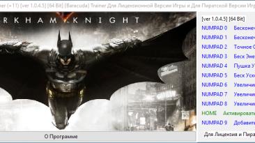 Batman: Arkham Knight: Трейнер/Trainer (+11) [1.0.4.5] [64 Bit] {Baracuda}