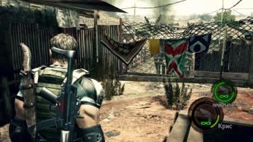 """Resident Evil 5 """"Reshade, убирает зеленый фильтр"""""""