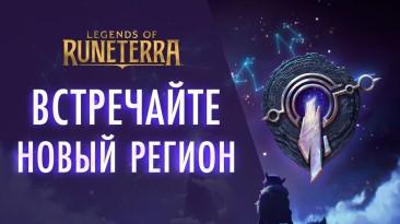 Legends of Runeterra - Совершенствуем карточную игру: дополнения и выпуски