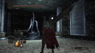 Dark Souls 2: Сохранение/SaveGame (Перед входом в локацию DLC Crown of the Old Iron King)