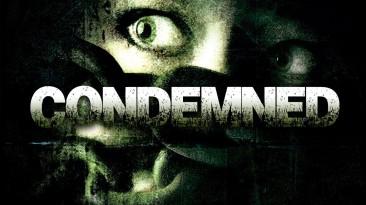 """Condemned 3 """"без вмешательств и ограничений"""""""