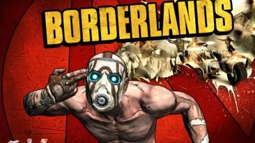 [Игровое эхо] 20 октября 2009 года - выход Borderlands для PS3 и X360