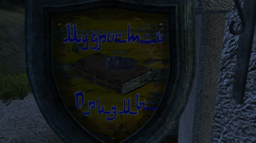 """TES 4: Oblivion """"Мудрость призмы"""""""