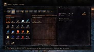 Dark Souls 3: Сохранение/SaveGame (Лёгкий старт для НГ+)
