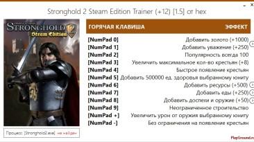 Stronghold 2: Трейнер/Trainer (+12) [1.5 Steam] {hex}