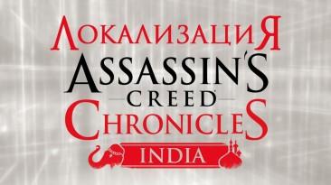 """Русификатор (Звук) для Assassin's Creed Chronicles: India (Любительский / ТД """"A'den Ne'tra & Siviel Fleym""""; & R.G. MVO)"""