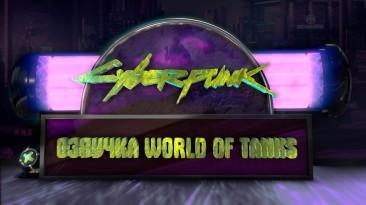 """World of Tanks """"Озвучка WOT Cyberpunk 2077 от Ведьмака"""""""