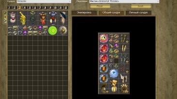 """Titan Quest """"TQVaultXL 1.1.4 для TQ AE 1.47 (Ragnarok) + Набор вещей"""""""